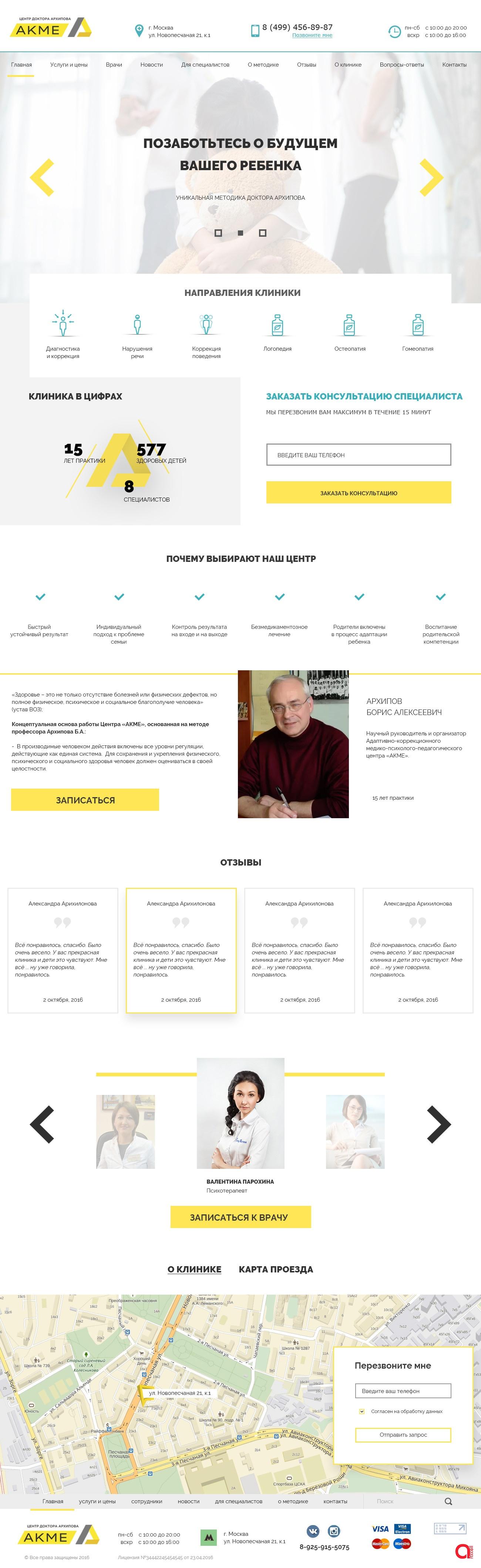 Создание сайтов для клиники москва