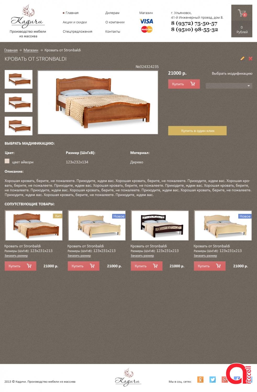 создание сайтов ульяновск кадичи каталог кроватей